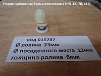 Ролики одинарные белые пластиковые (NSL-6K, 7К, 615)