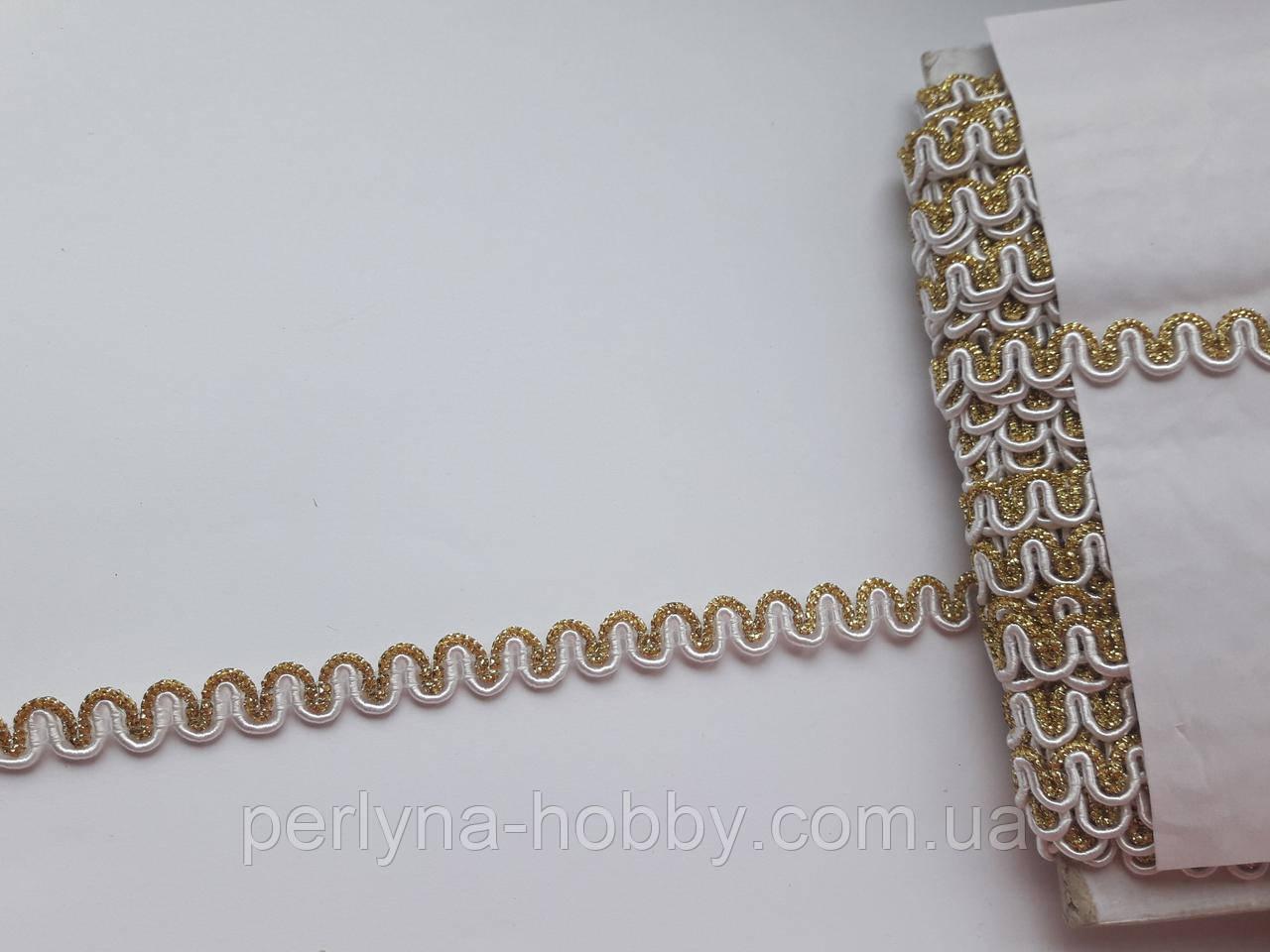 Тасьма декоративна біла з золотом 1 см