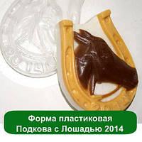 Форма пластиковая Подкова с Лошадью 2014