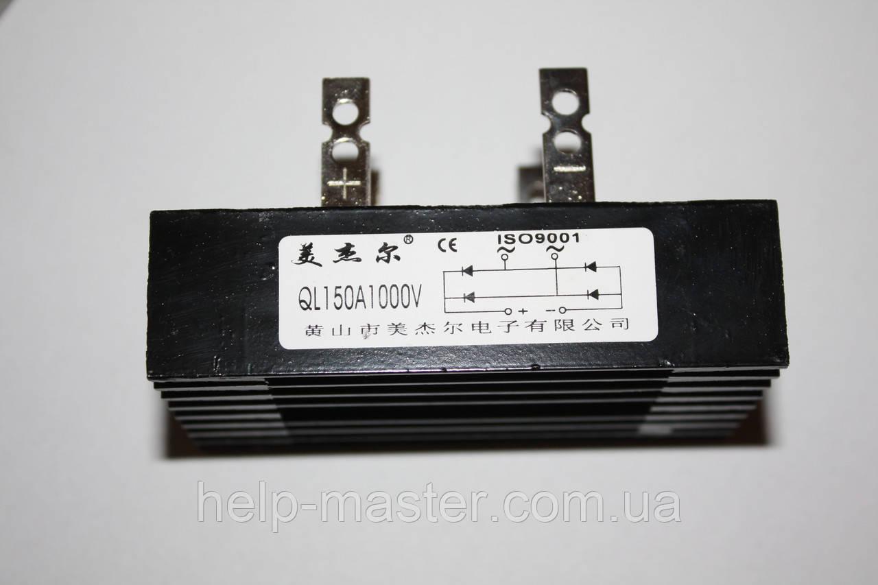 Диодный мост QL 150А / 1000V