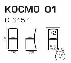 Стул С-615.1 Космо 01, фото 3