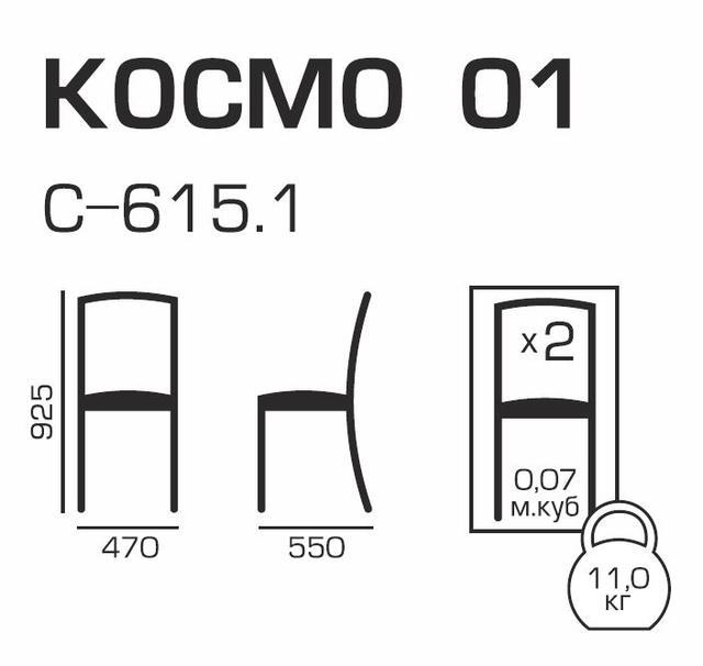 Стул С-615.1 Космо-01, размеры