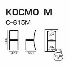 Стул С-615М Космо М, фото 3