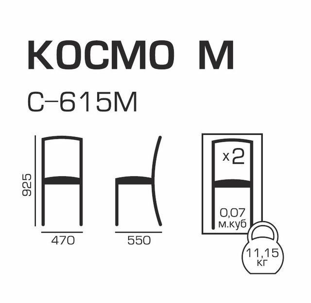 Стул С-615М Космо М, размеры