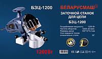 Заточный станок цепи Беларусмаш 1200 +1диск