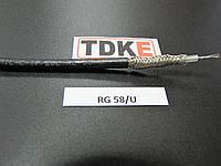 Кабель RG 58/U