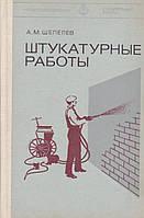 А.М.Шепелев Штукатурные работы