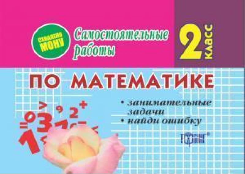 Самостоятельные работы Математика 2 класс. Интересные задачи. Найди ошибку
