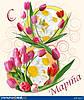 Коллектив компании SOBOLINI шлет Вам самые теплые искренние поздравления с прекрасным праздником 8 Марта!