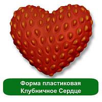 Форма пластиковая Клубничное Сердце