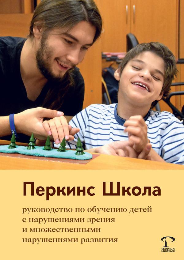 Перкінс Школа. Керівництво з навчання дітей з порушеннями зору і множинними порушеннями розвитку.