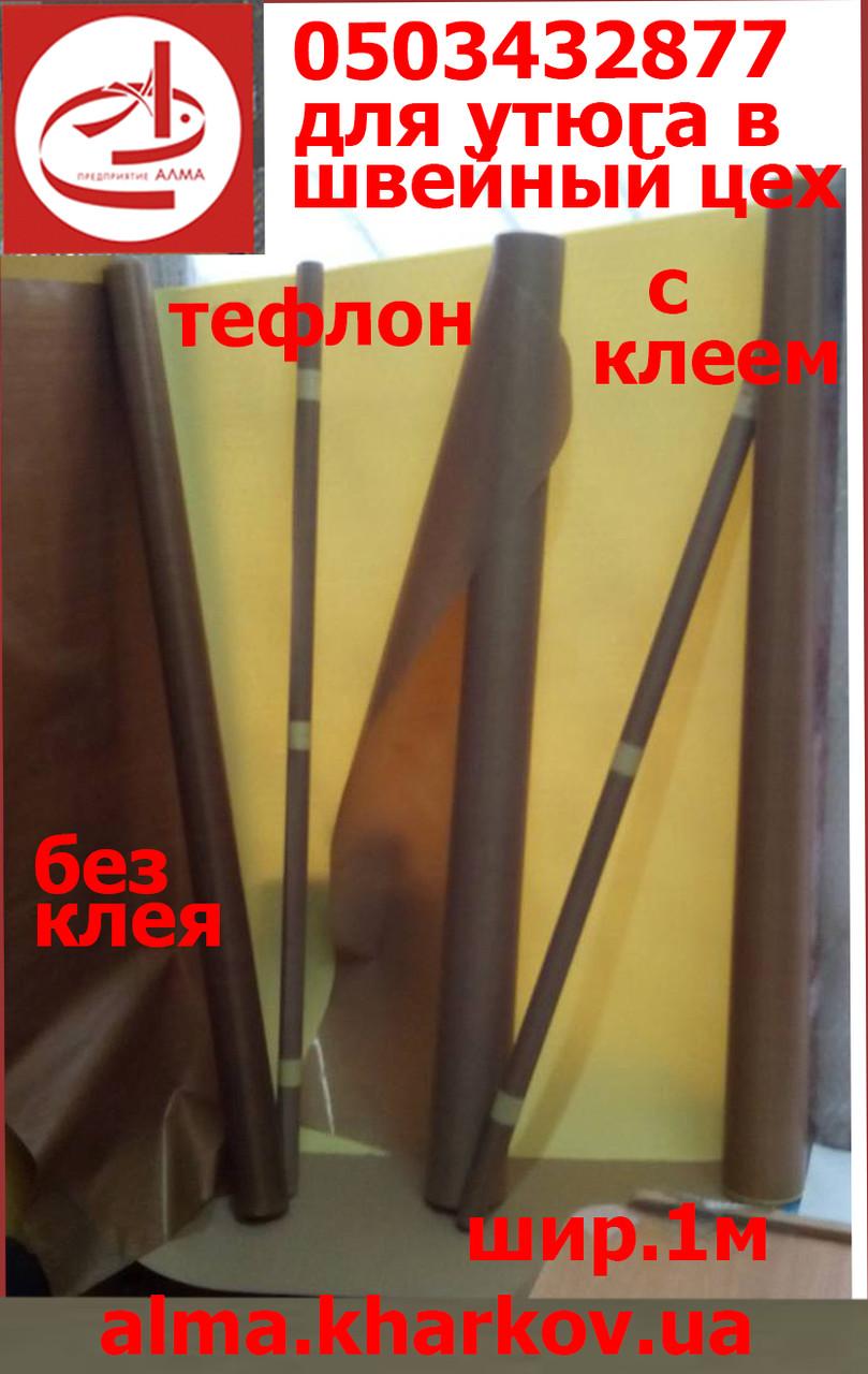 Тефлоновое полотно шир. 1м для утюгов,  горячих прессов в швейные цеха