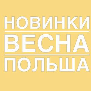 Новинки весенних детских головных уборов из Польши