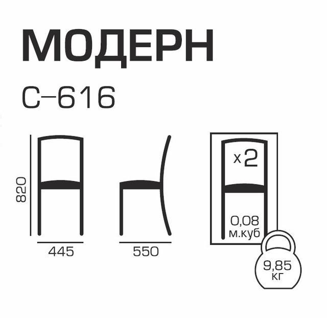 Стул C-616 Модерн размеры