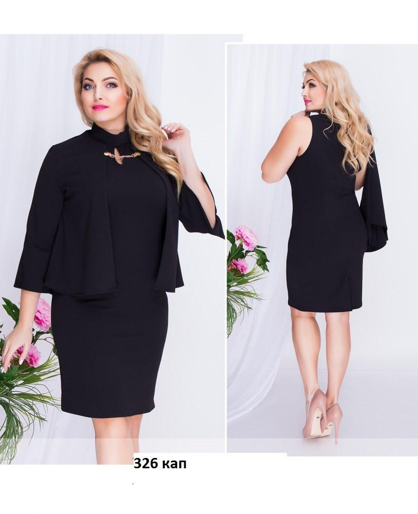 Женское платье с накидкой 326 кап