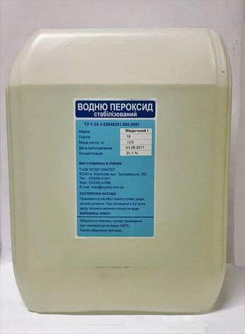 Перекись водорода медицинская 35%, 10 кг, фото 2