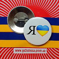 """Значок """"Я люблю Україну  Серце"""" (56 мм), купить украинская символика, атрибутика, значки, флажки"""