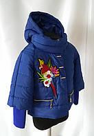 Курточка для девочки демисезонная новинки 2018
