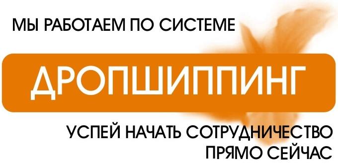 """Продажи отопительной техники по системе """"Дропшиппинг"""""""