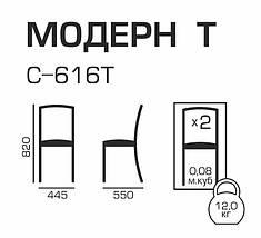 Стул C-616Т Модерн Т, фото 3