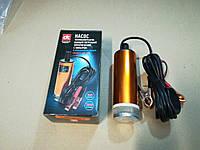 Насос топливоперекачивающий погружной электрический с фильтром 12 В