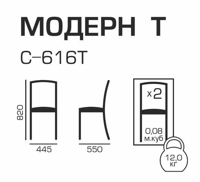 Стул C-616Т Модерн Т, размеры