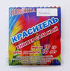 Барвник для тканини універсальний (синій)