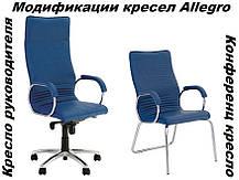 Кресло Allegro steel chrome MPD Eco-22 (Новый Стиль ТМ), фото 3