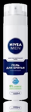 Гель для бритья Nivea для чувствительной кожи (200мл.) в ассортименте