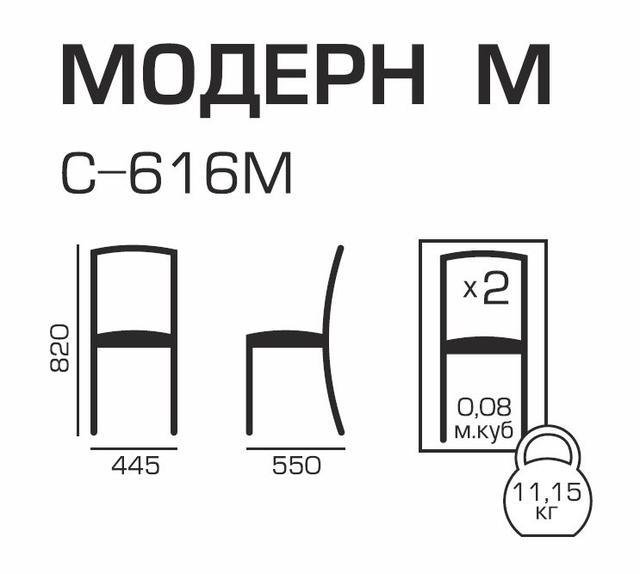 Стул C-616М Модерн М, размеры