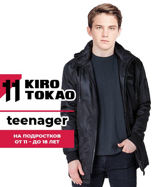 Куртки подростковые Kiro Tokao от 11 до 18 лет