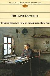 Карамзин Н. Письма русского путешественника. Повести
