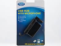 USB-концентратор с микрофоном