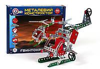"""Металлический конструктор """"Вертолет"""" 185 деталей"""