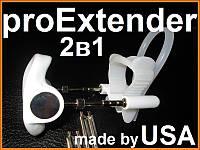 Pro Extender, Проэкстендер, 2 в 1 Для увеличения пениса. Made in USA