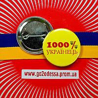 """Значок """"1000 % Українець"""" (56 мм), значки символіка, значок Украина купить, украинская символика купить"""