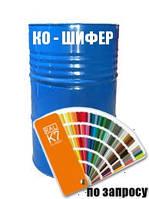 Кремнійорганічна фарба для шиферу КО-шифер