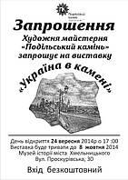 Выставка художественных изделий из камня