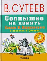 В. Сутеев. Солнышко на память. Сказки М. Пляцковского в рисунках Сутеева