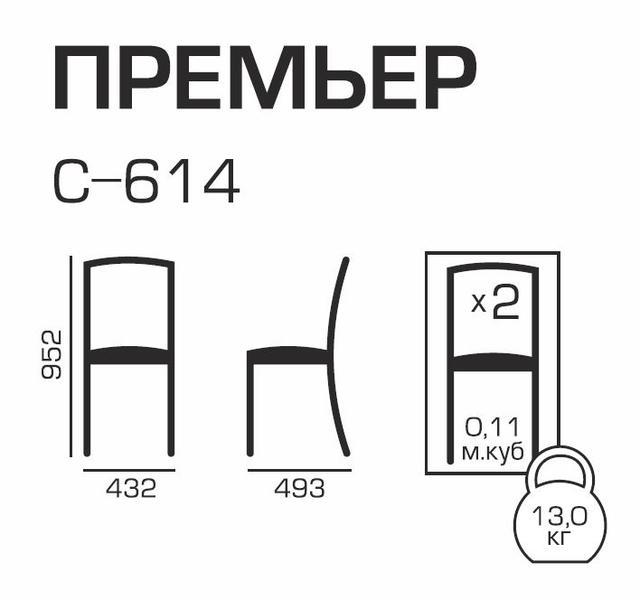 Стул С-614 Премьер, размеры