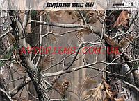 Пленка камуфляж деревья Camofilm A007
