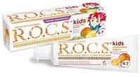 ROCS. Зубная паста для детей Лимон, Апельсин и Ваниль, 4-7 лет, 45 гр (470524)