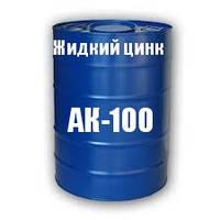 """Фарба """"Рідкий цинк"""" АК-100"""