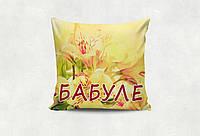 Подушка Бабуле желтая лилия