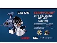 Заточной станок для цепи Беларусмаш БЗЦ-1200