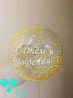 Пластиковый шар с пенопластом и индивидуальной надписью