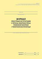 Журнал реєстрації інструктажів з питань охорони праці, пожежної безпеки і технічної експлуатації
