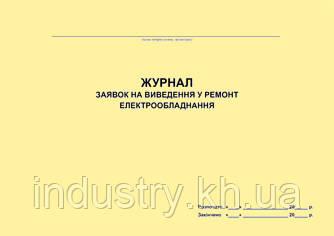 Журнал заявок на виведення у ремонт електрообладнання (для предприятий электроэнергетической отрасли)