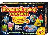 Большой набор свечей 7+9 в 1, в кор. 42*30*6см ТМ Ранок, Украина(15100214Р)
