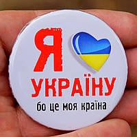 """Значок """"Я люблю Україну, бо це моя країна"""" (56 мм), фото 1"""